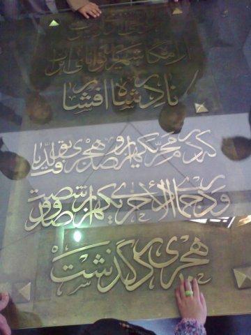 باغ نادرشاه مشهد