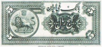 پول های ایران