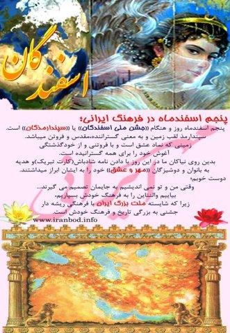 http://mehremihan.ir/gallery/images/phocagallery/Sepandarmazgan/thumbs/phoca_thumb_l_esfandgan%20(12).jpg