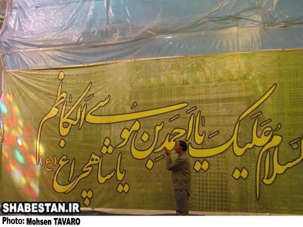 آرامگاه شاه چراغ شیراز