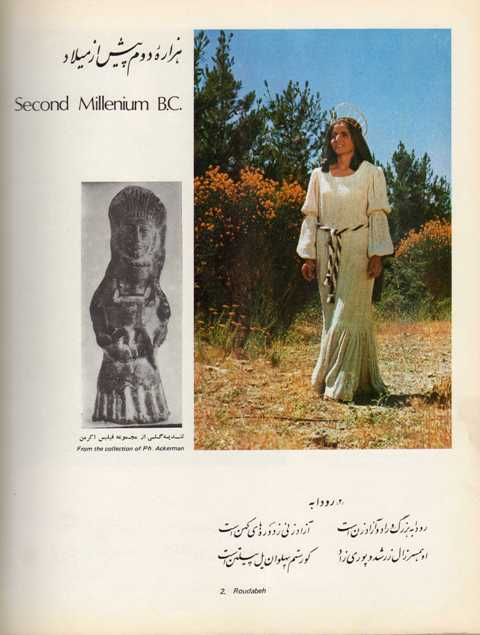 2pmilad پوشش زنان ایران در گذر تاریخ