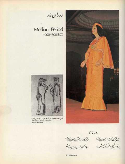 mad پوشش زنان ایران در گذر تاریخ