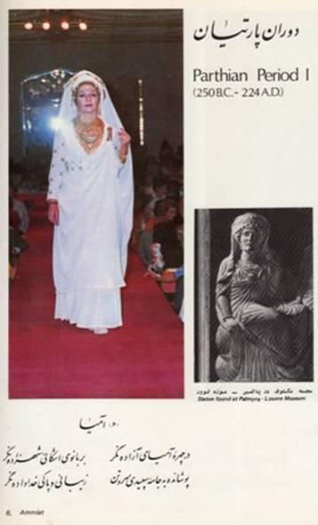 parti پوشش زنان ایران در گذر تاریخ