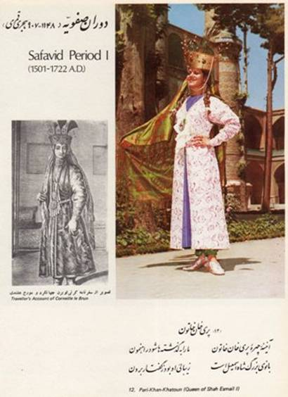 safavi پوشش زنان ایران در گذر تاریخ