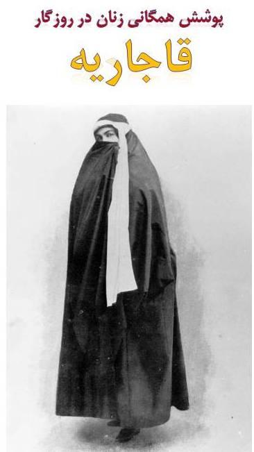 zananghajari پوشش زنان ایران در گذر تاریخ