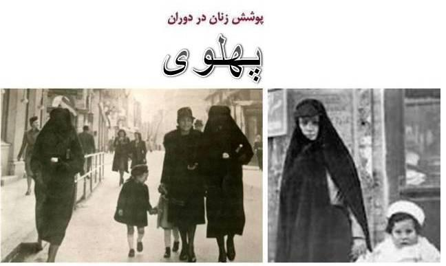 pahlavizanan2 پوشش زنان ایران در گذر تاریخ
